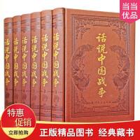 话说中国战争 大16开6卷 精装皮面 套装书 历史战争图书籍
