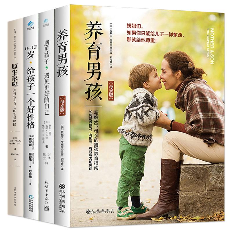 养育男孩+遇见孩子遇见更好的自己+给孩子一个好性格+原生家庭 0-3岁父母必读教育孩子的育儿书籍儿童家庭早教书正面管教正版