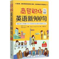 商贸职场英语新900句 张希永 等 主编;崔晓琪 绘