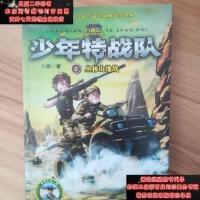 【二手旧书9成新】特种兵学校之少年特战队:丛林山地战9787559502483