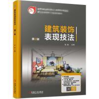 建筑装饰表现技法(第2版)/包茹 机械工业出版社