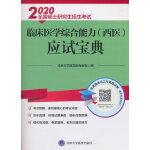 2020全国硕士研究生招生考试临床医学综合能力(西医)应试宝典