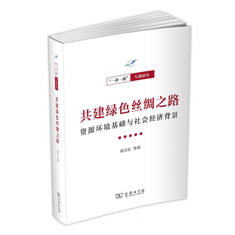 共建绿色丝绸之路——资源环境基础与社会经济背景(一带一路·专题研究系列)