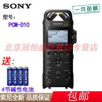 【送8节电池+包邮】索尼录音笔 PCM-D10 16G 高清录专业电台录音棚录音双麦克风 高解析度数码录音棒