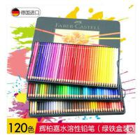 德国Faber-Castell 辉柏嘉120色水溶彩色铅笔 绿铁盒彩铅 彩色铅笔套装120色 铁盒