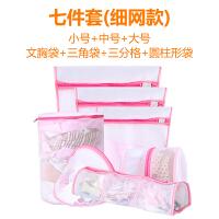 家用洗衣袋细网文胸罩内衣裤洗衣机专用护洗网袋组合套装洗护网