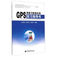【旧书二手书9成新】 GPS测量与数据处理实习指导书
