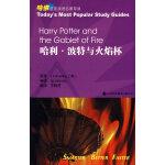 哈利波特与火焰杯(英汉对照)――哈佛蓝星双语名著导读