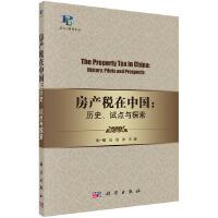 房产税在中国:历史试点与探索