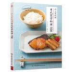 川上文代的日式家常料理100