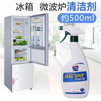 厨房去污除味剂 冰箱清洗剂除臭剂微波炉去油污清洁液除异味喷剂
