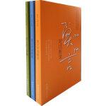 莫言心声系列(全三册:散文、演讲、对话精选)