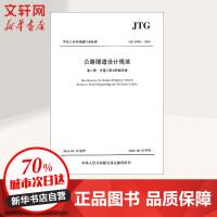 JTG D70/2―2014 公路隧道设计规范(第2册):交通工程与附属设施 招商局重庆交通科研设计院有限公司