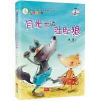月光下的肚肚狼 冰波长篇童话系列 非注音版 名家儿童文学系列 少儿读物图书籍3-4-5-6年级小学生课外书 畅销童书