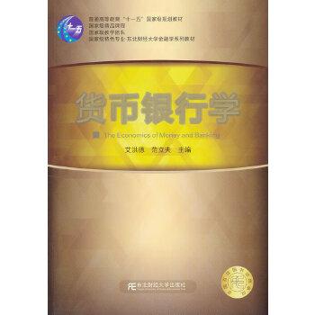 货币银行学(金融学系)