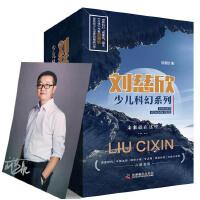刘慈欣少儿科幻系列(全六册)限量附签名照