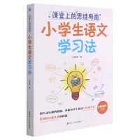 课堂上的思维导图:小学生语文学习法
