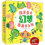 深见春夫幻想图画书系列(全4册)