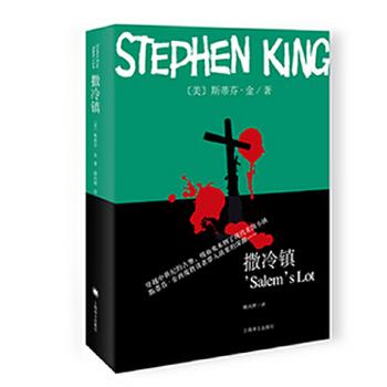 撒冷镇 穿越中世纪的古堡,吸血鬼来到了现代美国小镇 斯蒂芬?金再度将读者带入战栗的深渊……
