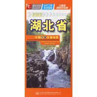 中国分省交通地图 湖北省 2020 人民交通出版社