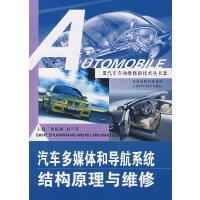 汽车多媒体和导航系统结构原理与维修