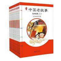 亲近母语 中国老故事 给孩子的中国记忆 民间故事 神话故事 民俗故事 各族故事 人物风物传说(全12册)