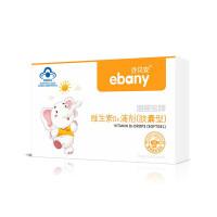 【医院同款】亦贝安海婴宝牌维生素D3滴剂胶囊儿童青少年孕妇乳母0.25g*30粒
