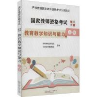 教育教学知识与能力 小学 东南大学出版社