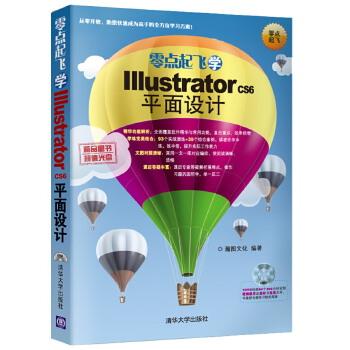 零点起飞学Illustrator-CS6平面设计(pdf+txt+epub+azw3+mobi电子书在线阅读下载)