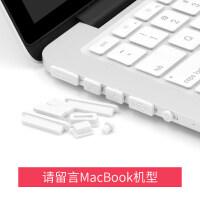 mac苹果笔记本电脑macbook防尘塞air13.3保护USB端口pro13配件充电口数据线插孔插
