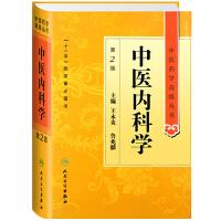 中医药学高级丛书・中医内科学(第2版)