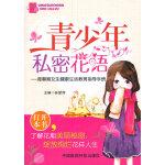 青少年私密花语――青春期女生健康生活教育指导手册