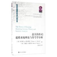 意义的形式:建模系统理论与符号学分析