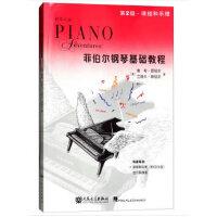 菲伯尔钢琴基础教程 第2级 课程和乐理・技巧和演奏