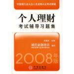 【年末清仓】个人理财考试辅导习题集:2008年版 9787508611105