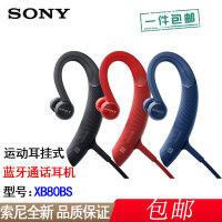 【支持礼品卡+包邮】索尼 MDR-XB80BS 无线蓝牙挂耳式 重低音跑步运动型 手机通话音乐通用耳机