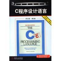 C程序设计语言(英文版第2版)/经典原版书库
