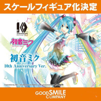【特别】初音未来手办AMM通贩 GSC 初音未来 10th anniversary 10周