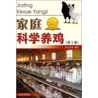 家庭科学养鸡(第2版) 金盾出版社