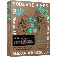 国王与诸神 约翰・加利亚诺、亚历山大・麦昆的人生起落与时尚帝国的兴衰 重庆大学出版社