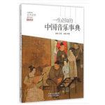 一生必知的中国音乐事典