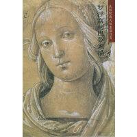法国收藏大师素描欣赏--罗浮宫与巴黎素描5