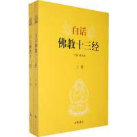[二手旧书9成新]Г白话佛教十三经(全两册)赖永海 9787101075847 中华书局