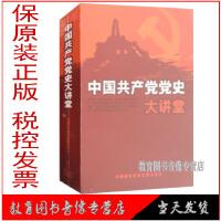 中国共产党党史大讲堂10DVD历史讲座光盘 党政学习