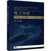 电子合同理论与应用 东南大学出版社