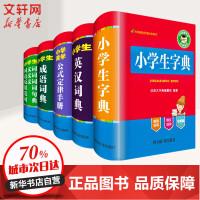 小学生多功能工具书(5册) 四川辞书出版社