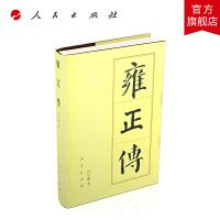 雍正传(精)―历代帝王传记