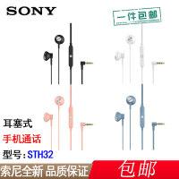 【包邮】Sony/索尼耳机 STH32 入耳式立体声 带线控 手机通话耳麦 多色可选