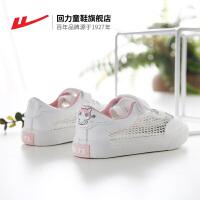 【限时99元两双】回力童鞋女童鞋白色运动鞋单网鞋春夏季儿童小白鞋子透气网面