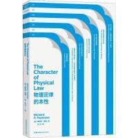 物理定律的本性 湖南科学技术出版社